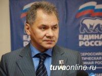 Cергей Шойгу назвал выдвижение от «Единой России» высочайшим доверием