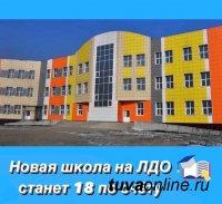 Ведется набор учащихся в новую школу на ЛДО города Кызыла