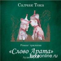 «Слово Арата» на радио «Звезда Кызыл 104,4 fm»