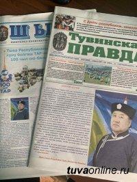 Сегодня вышли праздничные субботние номера газет «Тувинская правда» и «Шын»