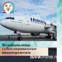 С 6 сентября возобновится выполнение субсидируемых рейсов Кызыл-Москва-Кызыл