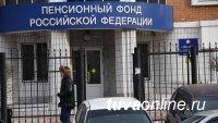 """В ПФР напомнили об условиях для досрочной """"северной"""" пенсии"""