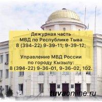 МВД по Республике Тыва информирует о работе круглосуточных телефонов дежурных частей