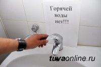В Кызыле отключат горячую воду