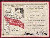 Пенсионный фонд Тувы принимает экспонаты для своего музея