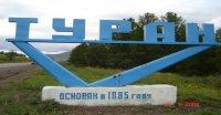 Туран первым из малых городов Тувы смог войти в число победителей Всероссийского конкурса и получит около 50 млн. рублей на свой проект