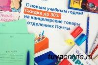 В Туве в отделениях Почты России товары для школы реализуются со скидкой до 30%
