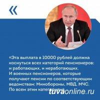 В Туве более 82 тыс. получателям пенсии перечислят в сентябре по 10000 рублей
