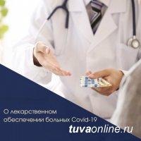 В Туве нет дефицита лекарств - Минздрав республики