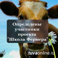 """В Туве определены 25 участников проекта """"Школа фермера"""""""