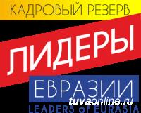 """Минэкономики Тувы приглашает принять участие в Международной программе """"Кадровый резерв """"Лидеры Евразии"""""""