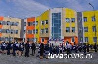 Новая школа № 18 города Кызыла приняла 1 сентября более 2000 учеников