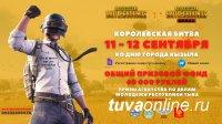 В Кызыле ко Дню города 11-12 сентября пройдет Королевская Битва в компьютерной игре
