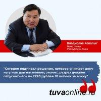 Владислав Ховалыг добился снижения цены за тувинский уголь до 2220 рублей за тонну!