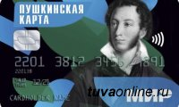 """Пушкинскую карту"" на культпоходы в Туве"