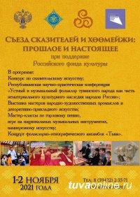 В Туве 1-2 ноября состоится съезд сказителей и хоомейжи