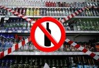 В Кызыле в день Наадыма запрещено торговать алкоголем