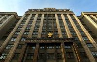 Госдума VII созыва провела последнее заседание, Дума VIII созыва может впервые собраться 12 октября