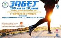 Министерство спорта Тувы приглашает на массовую онлайн-пробежку в честь празднования 100-летия ТНР