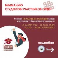 """30 участников проекта """"В семье не менее одного ребенка с высшим образованием"""" смогут получать стипендию в 4000 рублей"""