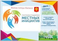 До 15 октября мэрия Кызыла принимает проекты народных инициатив для реализации в 2022 году