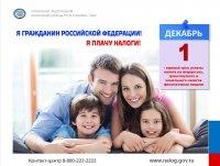 Налоговики Тувы напоминают жителям республики об уплате имущественных налогов до 1 декабря