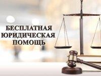 Сегодня Члены Ассоциации юристов России проведут бесплатные консультации для жителей Овюрского района