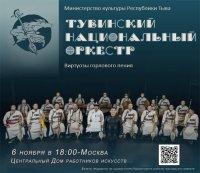 В Москве и Санкт-Петербурге выступит Тувинский национальный оркестр