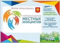 Мэрия Кызыла продлила сбор народных инициатив до 30 ноября