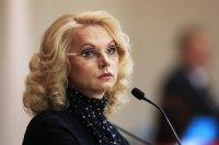 Голикова предложила объявить с 30 октября по 7 ноября нерабочие дни