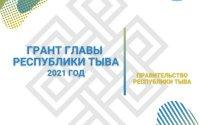 Продлены сроки подачи заявок на гранты Главы Тувы в области культуры и искусства