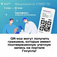 Нет QR-кода - нет входа: где в Кызыле можно получить сертификат